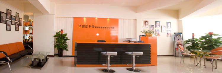 柳州市朝花夕秀摄影化妆职业培训学校--学校前台